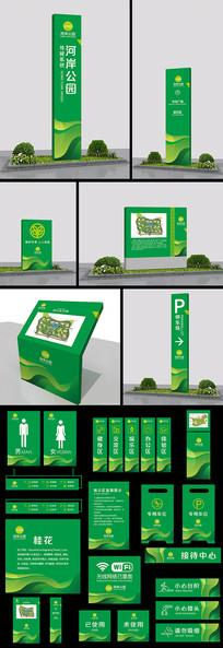 绿色大气公园景区导视VI设计