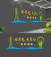 绿色环保国家电网文化墙