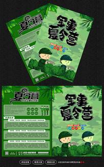 绿色军事夏令营宣传单