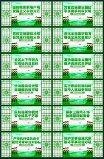 绿色清新征兵标语宣传展板