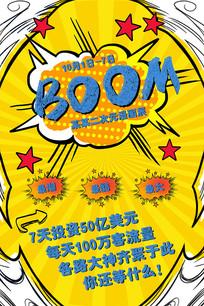 漫画展览宣传海报广告设计