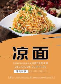 美味凉面美食海报