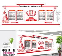 农村村规民约文化墙设计