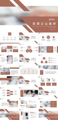 欧美风企业宣传画册PPT模板