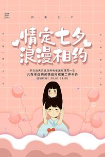 情定七夕活动海报