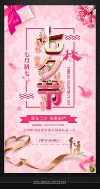 清新时尚七夕节主题节日海报