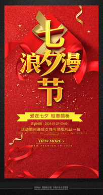 七夕节大气节日主题海报设计
