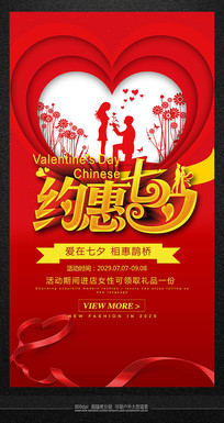 七夕节主题节日活动促销海报
