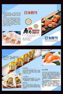 日本寿司三折页设计