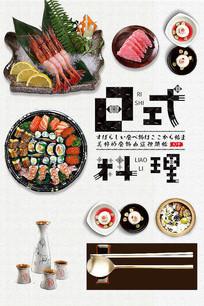 日式料理宣传海报设计