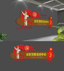社区党群活动中心党建文化墙