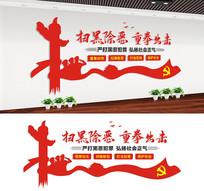 社区扫黑除恶宣传标语文化墙