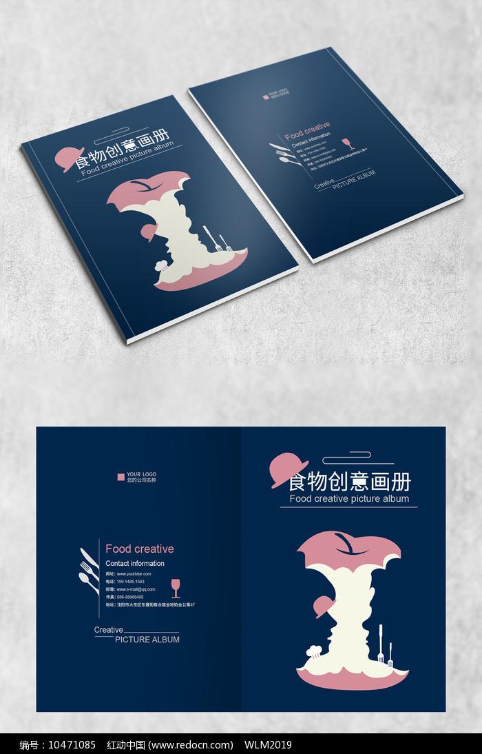 食物创意画册封面图片