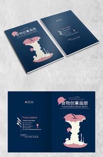 食物创意画册封面