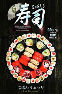寿司店促销海报