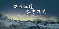 四川地震祈福背景板