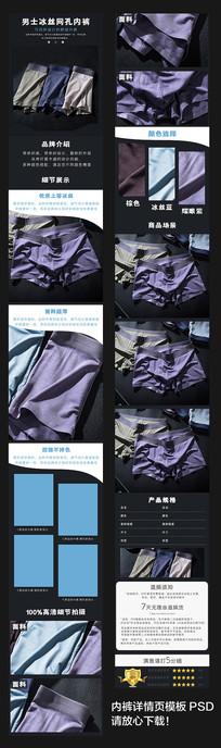 淘宝内裤详情页设计