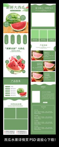 淘宝水果西瓜详情页设计