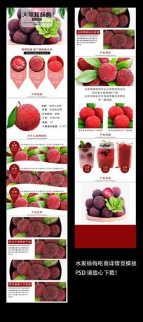 淘宝水果杨梅详情页设计