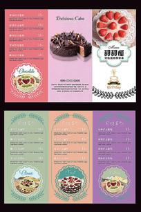 甜甜屋蛋糕宣传三折页
