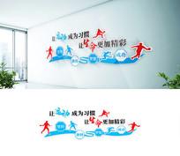 体育运动体育馆校园文化墙