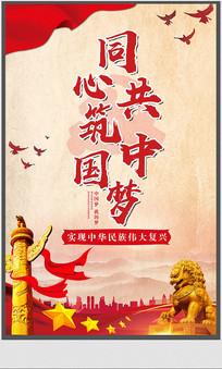 同心共筑中国梦宣传展板