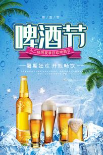 夏季啤酒节宣传海报