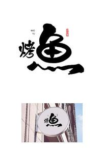 原创烤鱼书法字体设计