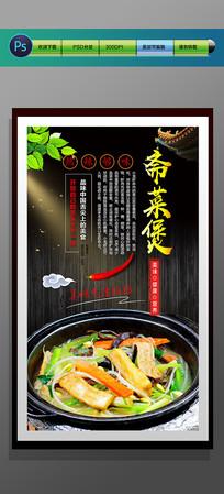 斋菜煲美食海报设计