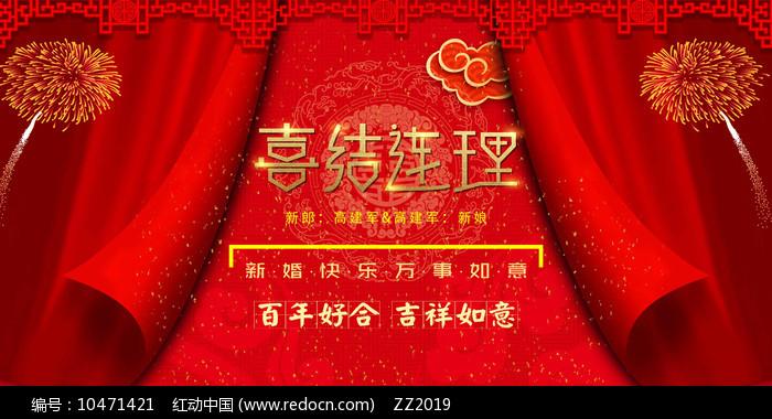 中国风喜庆背景板图片