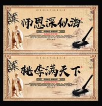 中国水墨风教师节展板设计