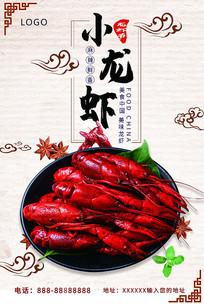 中华美食小龙虾海报