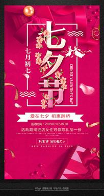 紫色浪漫七夕节促销海报设计