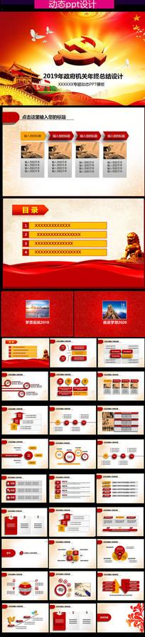 2019红色党建ppt模板
