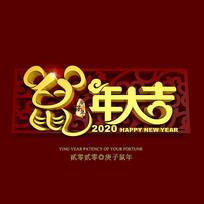 2020鼠年大吉艺术字