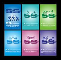5s文化管理制度宣传展板
