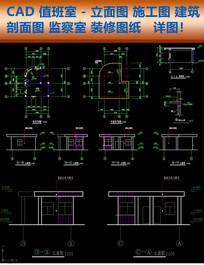 CAD值班室立面图施工图建筑剖面图 dwg