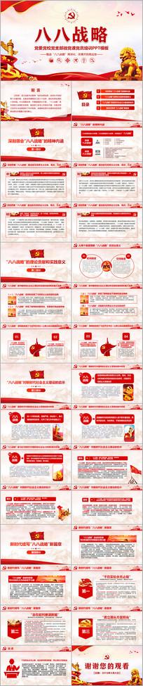 八八战略八个优势八项举措学习解读PPT