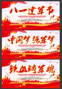 八一建军节标语宣传展板