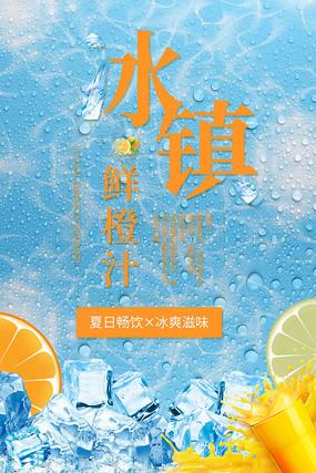 冰镇橙汁饮料海报模板