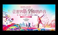 炫彩音乐比赛活动宣传展板
