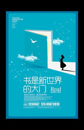 创意读书阅读文化海报