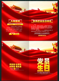 创意红色党员生日贺卡设计