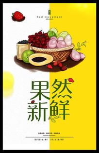 创意水果促销海报