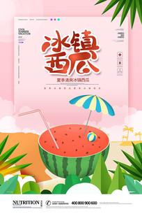 创意夏季美味西瓜海报