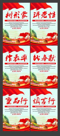党员活动室党建文化标语展板