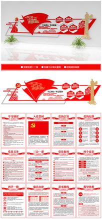 党员活动室党建文化墙背景