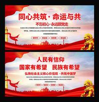 大气共筑中国梦宣传展板