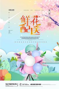 大气简洁鲜花配送海报设计
