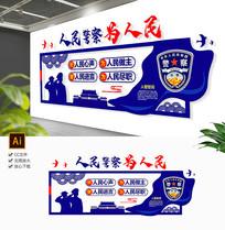 大气通用蓝色警察精神公安文化墙警营文化墙